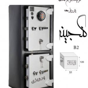 گاوصندوق گنجینه ضدسرقتی مدل1200/2B_krm دو درب بزرگ رمزمکانیکی