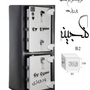 گاوصندوق گنجینه ضدسرقتی مدل1200/2B_kk دو درب بزرگ کلیدی